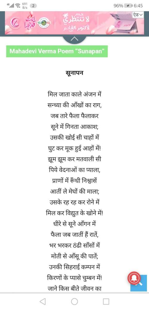What is the summary for mahadevi verma's poem 'sunapan' ?